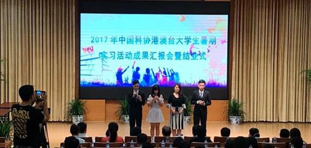 2017年中国科协港澳台大学生暑期实习活动结业式在京举办