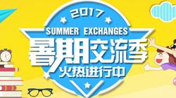 暑期实习季.png