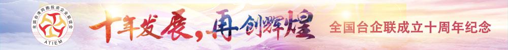 台企联10周年