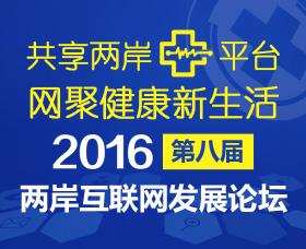 2016两岸互联网发展论坛