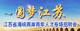 江苏省海峡两岸青年人才专场招聘会