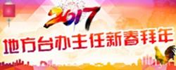 2017年地方台办主任新春拜年