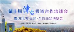 第十届津台投资合作洽谈会暨2017年天津.台湾商品博览会