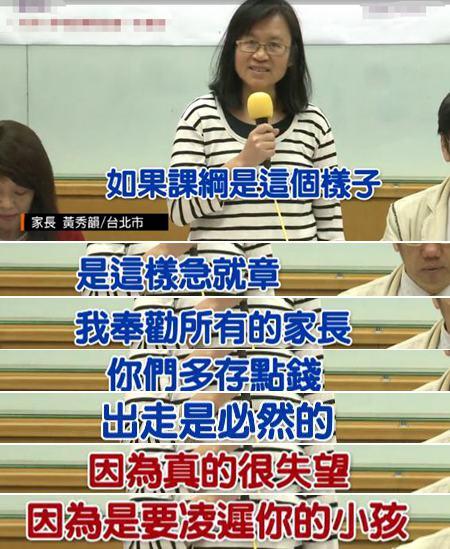 """台湾再创""""教育奇迹""""!新课纲课本""""难产""""台当局却要""""硬上弓"""""""