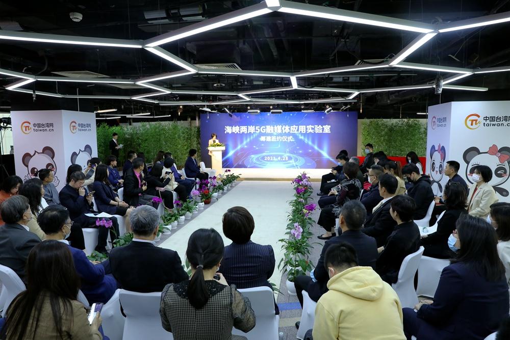 海峡两岸5G融媒体应用实验室在京签约筹建