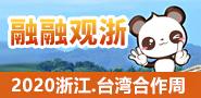 浙江台湾合作周.jpg