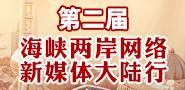 新媒体大陆行.jpg