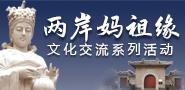 两岸妈祖缘专题(台湾网首页附件图).jpg