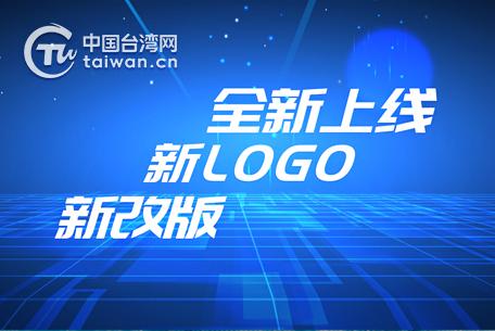 中国台湾网改版全新上线!新LOGO蕴含两岸美好寓意