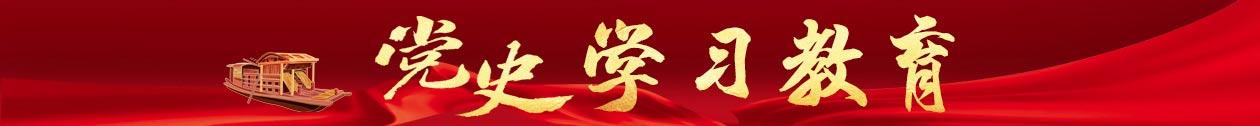 党史学习教育banner1.jpg