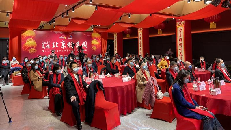 """2021年""""高雄·北京特色周""""在京举办"""
