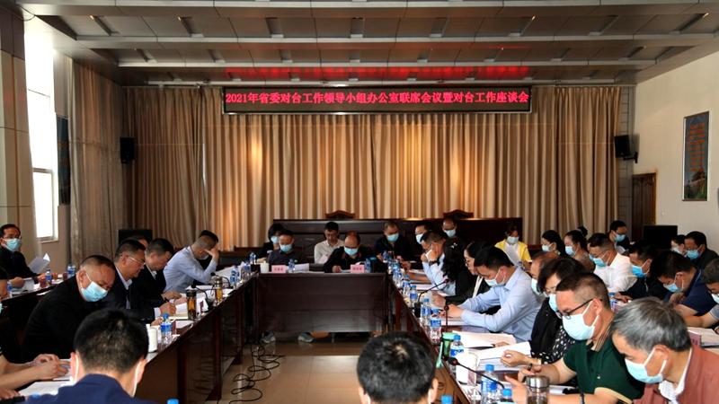 云南省委对台工作领导小组办公室联席会议暨对台工作座谈会在昆召开