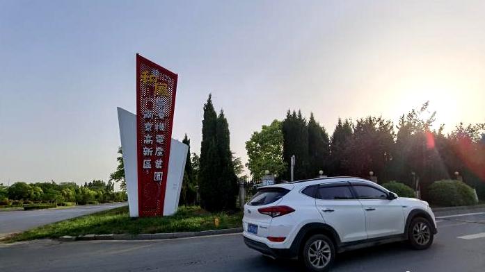 """南京小镇打造""""小而美"""" """"小而精""""台湾机电产业园"""