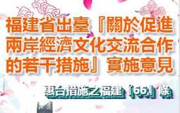 【H5】福建省贯彻《关于促进两岸经济文化交流合作的若干措施》实施意见