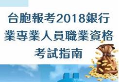 台胞报考2018银行业专业人员职业资格考试指南