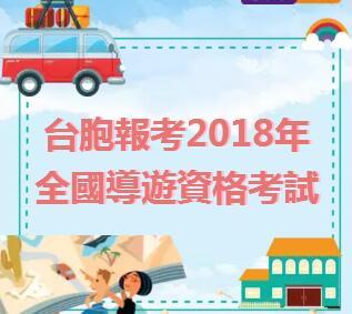台胞报考2018年全国导游资格考试