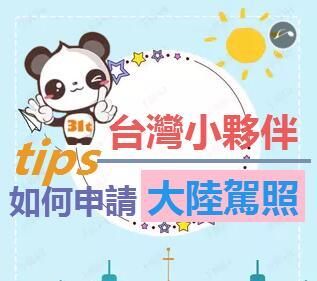 台湾小伙伴如何申请大陆驾照