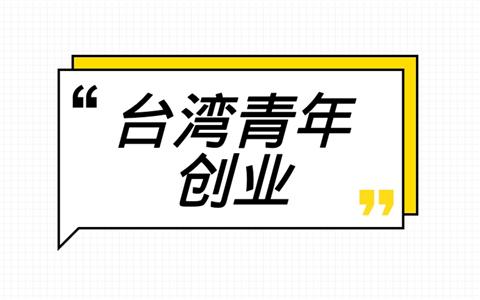 """台湾创业青年范姜锋:用亲身经历讲述""""同等待遇"""""""