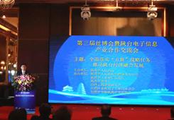陕台电子信息产业合作交流会举行 推动陕台经济融合发展