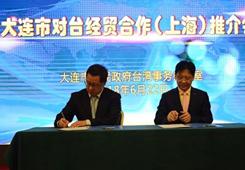 大连市对台经贸合作(上海) 推介会在沪举办