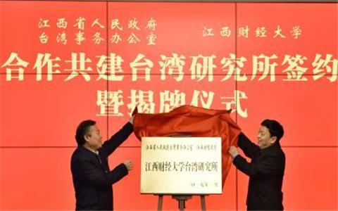 江西省首个台湾研究所揭牌成立