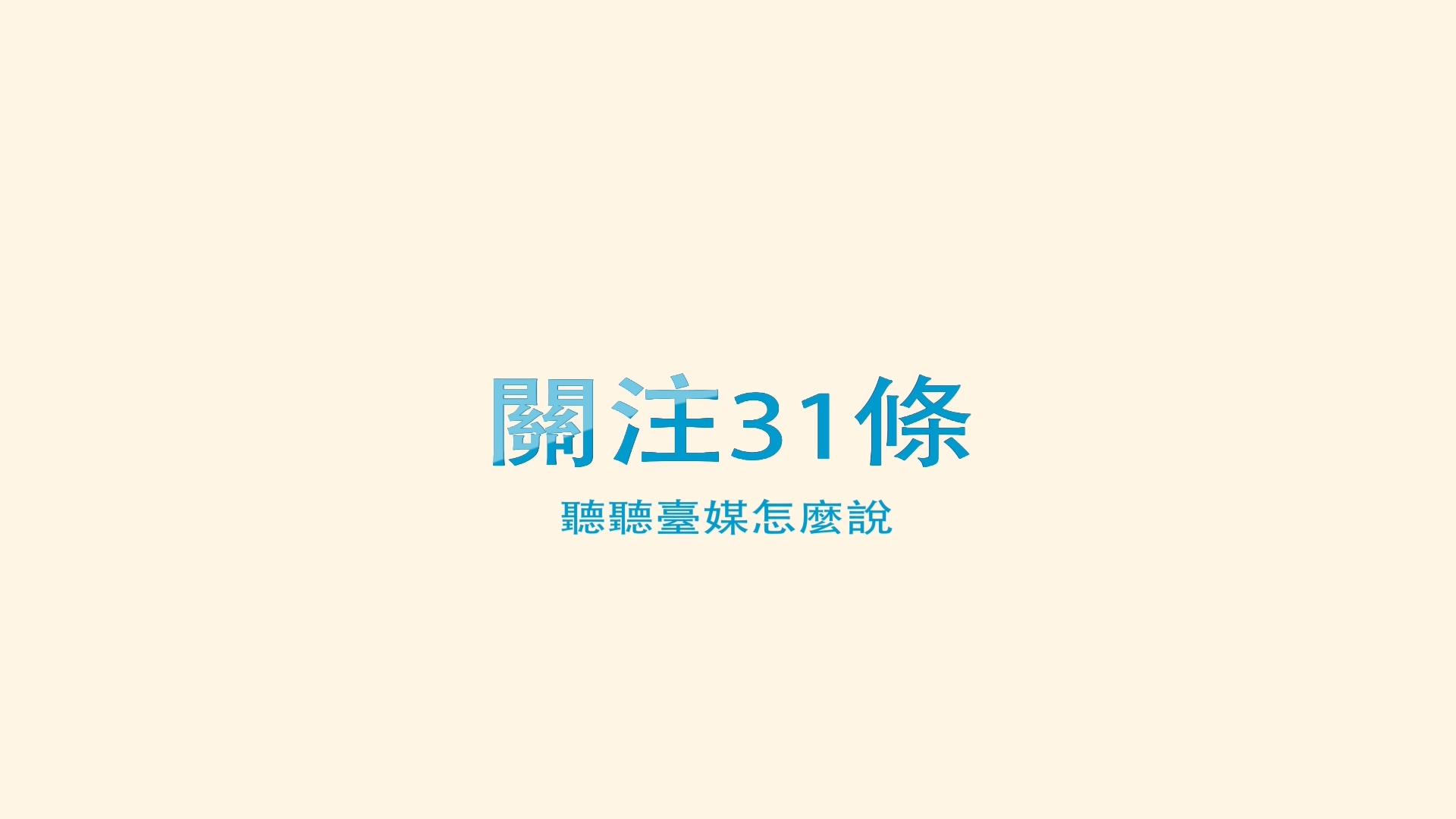 """台湾媒体谈""""31条"""".mp4_20180803_162840.065.jpg"""
