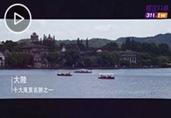 PC端视频图片模板.【我爱大陆】游在西湖jpg_副本.jpg