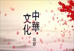 中华文化——越剧《梁祝选段·回十八》_副本.10000jpg.jpg