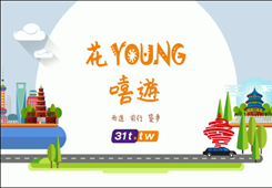 """""""關注31條""""花young嘻遊_副本.png"""