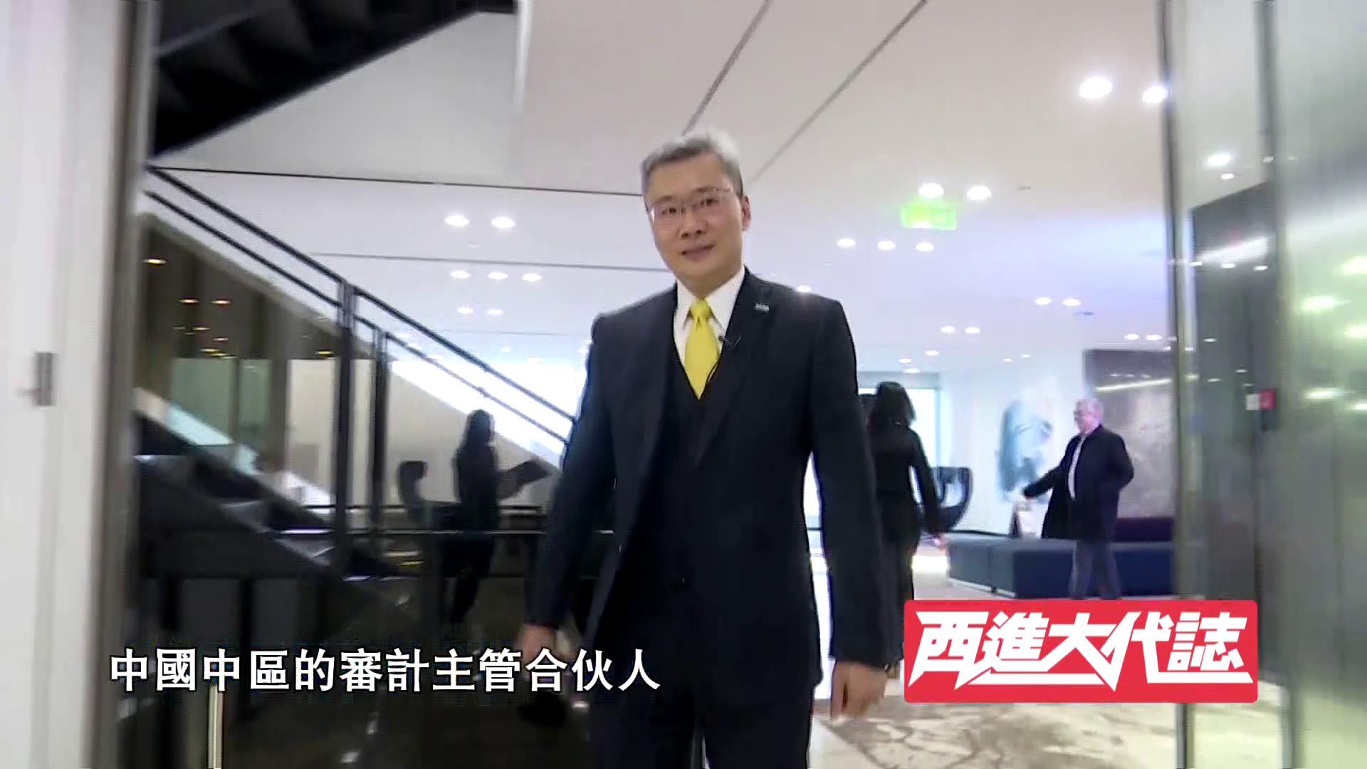 【西进大代志】台湾会计师 刘许友图片