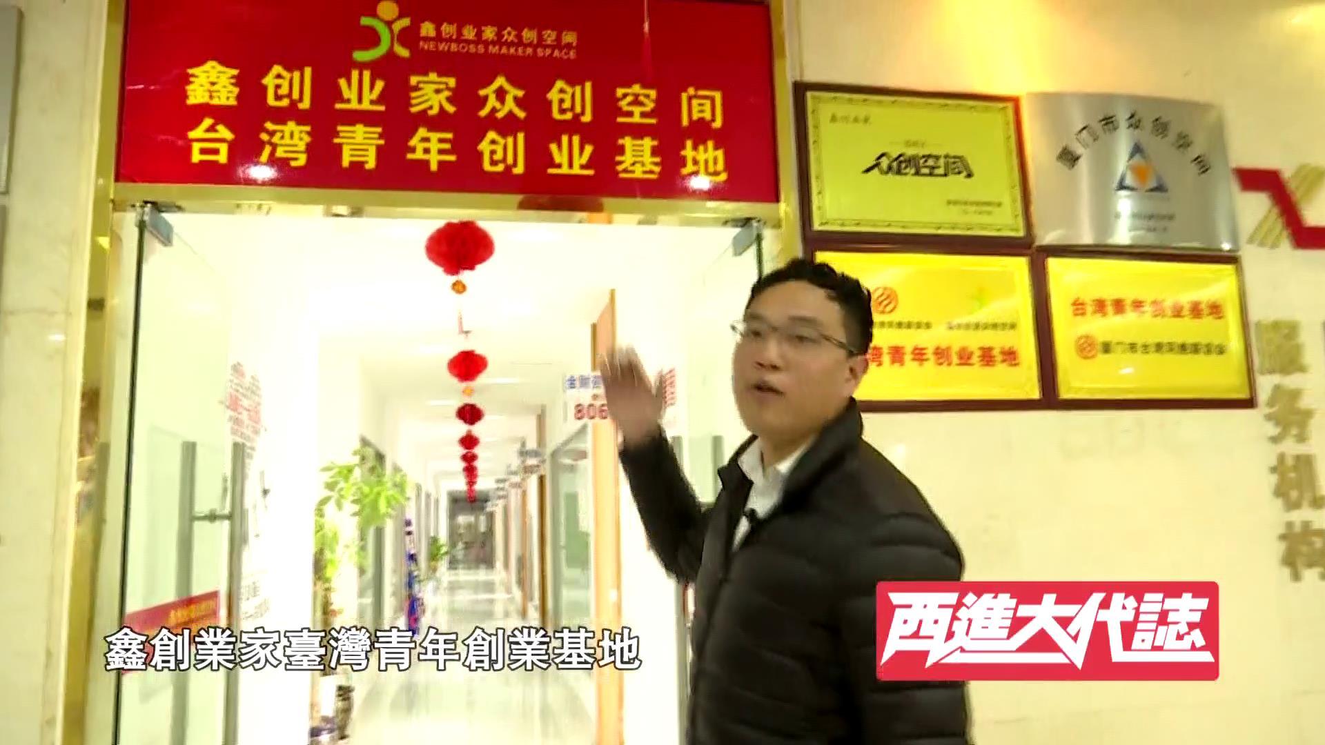 【西进大代志】创业台青 林大为图片