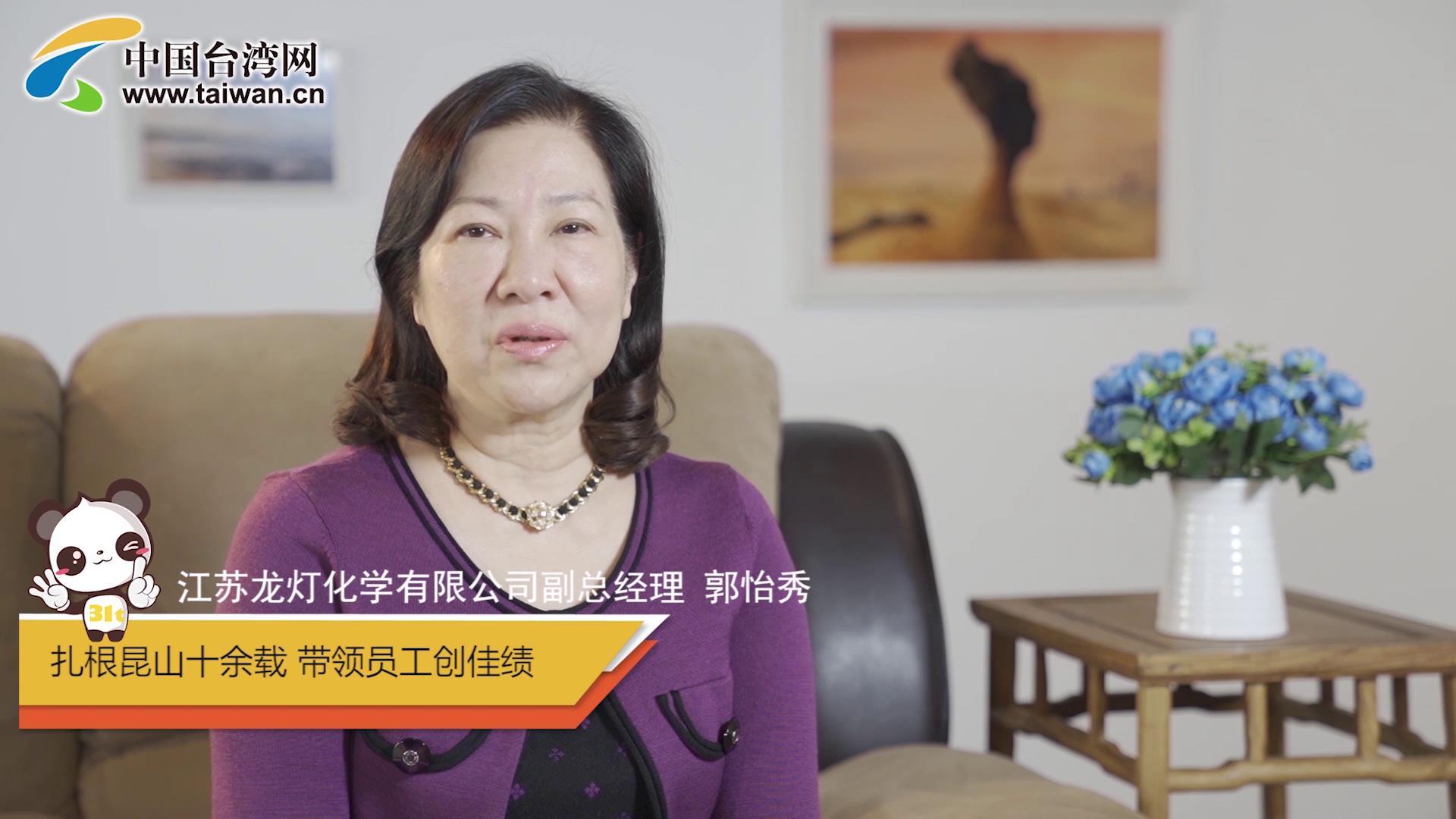 2.专访台商郭怡秀:扎根大陆十余载 三代同堂在昆山图片