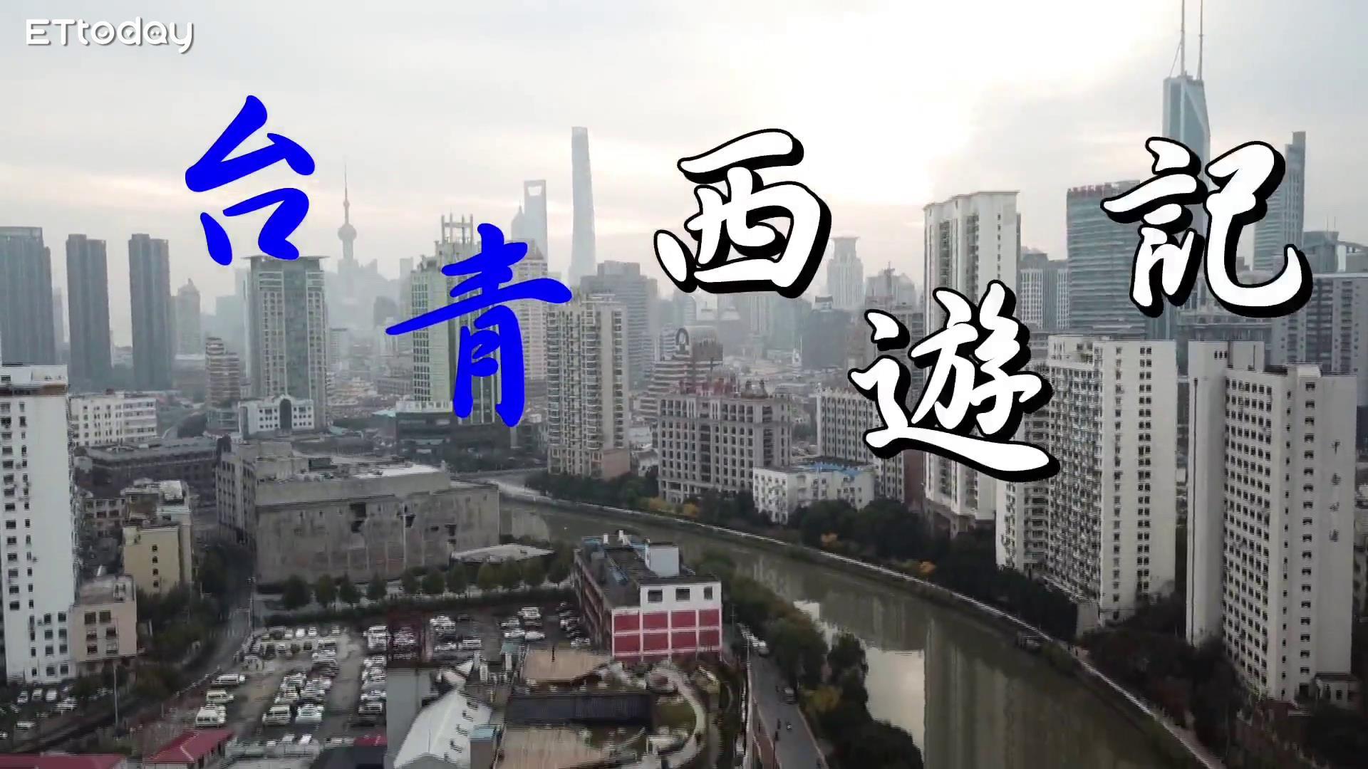 【台青西游记】菜鸟中医汪冠群闯上海图片