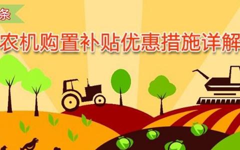 【关注31条】图解:农机购置补贴优惠措施
