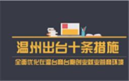 温州出台十条措施助力台商发展