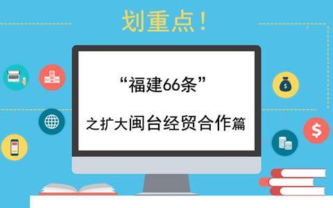 """【图侃产经】划重点!""""福建66条""""之扩大闽台经贸合作篇"""