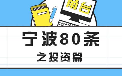 【图侃产经】一图看懂宁波惠台80条之投资篇