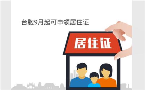 图解:享同等待遇 台胞9月起可申领居住证
