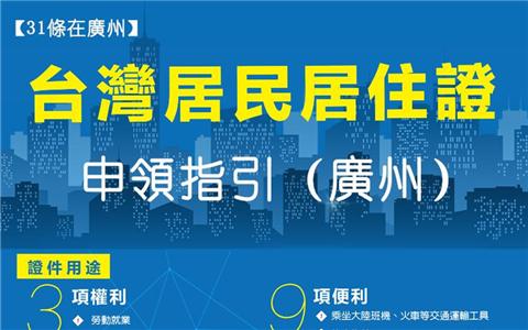 【31条在广州】一图读懂台胞在广州申领居住证流程