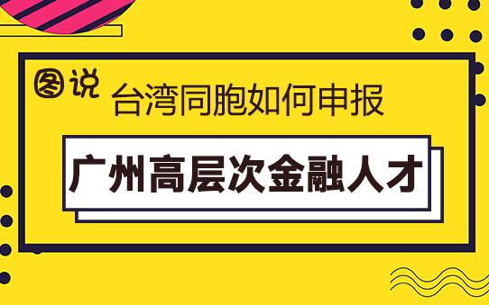 【31条在广州】一图读懂台湾同胞如何申报广州高层次金融人才