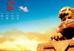 """蒋孝严五年两赴河南拜黄帝:从""""寻根溯源""""到""""齐心振中华"""""""