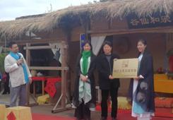 幸福家与乐和仙谷共建两岸文化交流基地