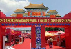 2018年首届海峡两岸(闽清)张圣君文化节圆满落幕