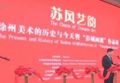"""徐州美术的历史与今天暨""""彭城画派""""作品展将在台开展"""