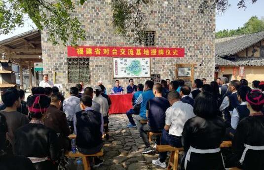 福建省对台交流基地落户霞浦畲村 加强两岸文化融合
