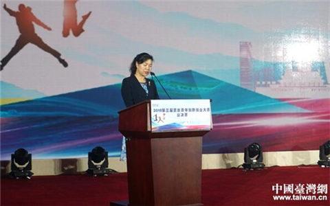 北京市台办副主任于凤英在颁奖典礼上致辞
