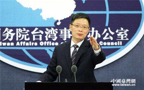 """国台办发言人安峰山介绍""""31条措施""""落实最新进展"""