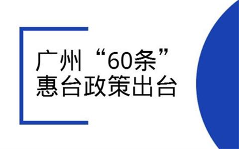 """广州""""60条""""惠台政策出台(全文)"""
