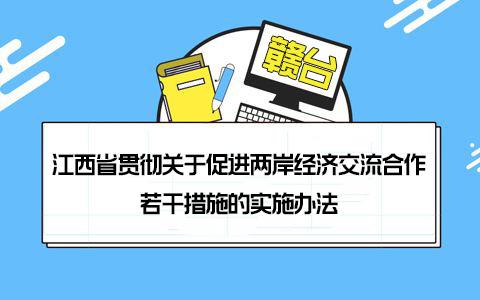"""江西发布""""60条""""惠台措施 促进赣台经济社会融合发展"""