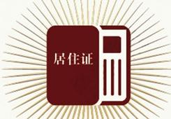 广东省内386个受理点可办港澳台居民居住证